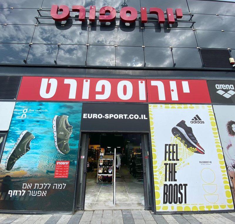 חנות יורוספורט